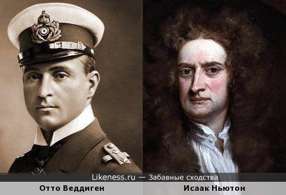 Отто Веддиген похож на Исаака Ньютона