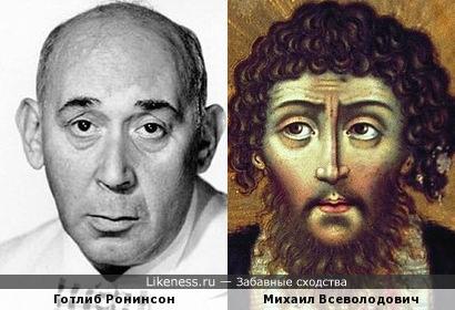 Михаил Всеволодович Черниговский напомнил Готлиба Ронинсона