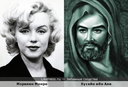 Мэрилин Монро и Хусейн ибн Али - кажется, есть что-то общее