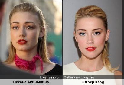 Оксана Акиньшина и Эмбер Хёрд