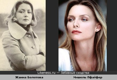 Жанна Болотова похожа на Мишель Пфайфер