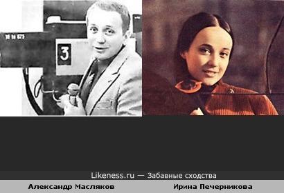 Александр Масляков и актриса Ирина Печерникова: близнецы?