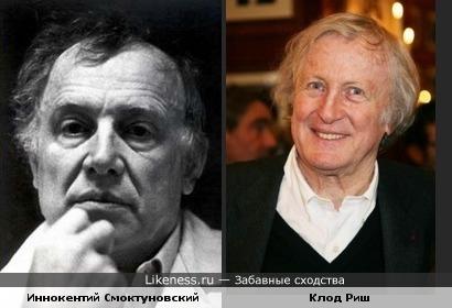 Иннокентий Смоктуновский и Клод Риш очень похожи