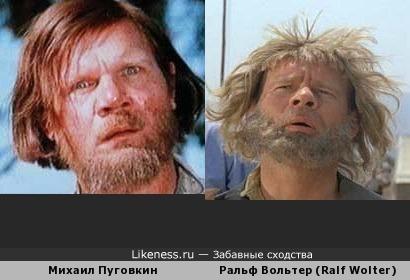 Ральф Вольтер (старые немецкие фильмы про Винету) и Михаил Пуговкин похожи даже по манере игры