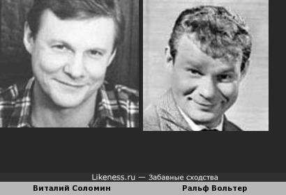 Виталий Соломин и Ральф Вольтер (в молодости) схожи
