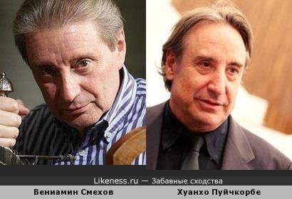 Похожие актеры Хуанхо Пуйчкорбе (Испания) и Вениамин Смехов
