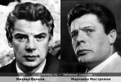Марчелло Мастрояни и Михаил Волков