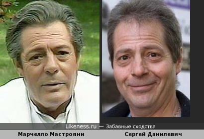 Марчелло Мастрояни и Сергей Данилевич