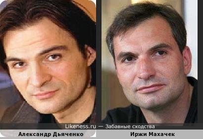 Иржи Махачек и Александр Дьяченко