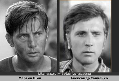Мартин Шин и Александр Савченко в молодости были похожи