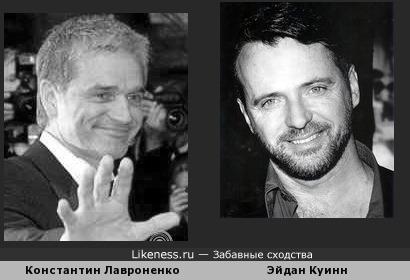 Константин Лавроненко и Эйдан Куинн