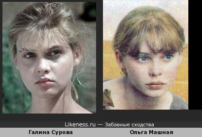 Галина Сурова и Ольга Машная - будто от одних родителей :-)