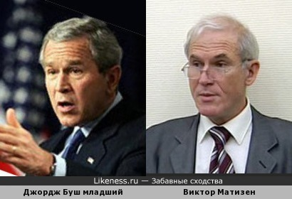 Виктор Матизен на Джорджа Буша мл.