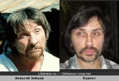 """Хорнет похож на Алексея Зайцева, сыгравшего Селифана в """"Мертвых душах"""