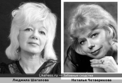 Наталья Четверикова напомнила Людмилу Шагалову