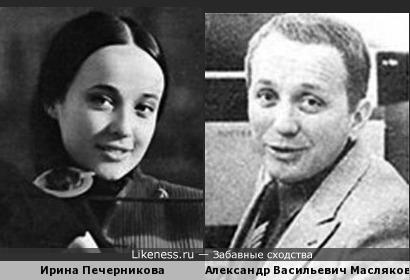 Александр Васильевич Масляков и актриса Ирина Печерникова (remake по совету доброжелателя)