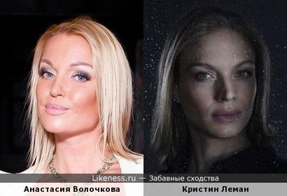 Волочкова - Леман