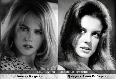 Николь Кидман и Джудит Анна Робертс
