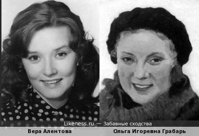 Вера Алентова похожа на Ольгу Грабарь, дочь художника, (взглянув на портрет кисти ее отца)