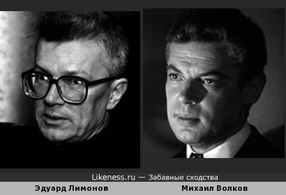 Лимонов еще и на прекрасного актера Михаила Волкова чем-то смахивает)))