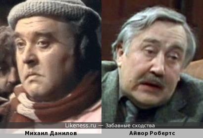 Михаил Данилов похож на Айвора Робертса