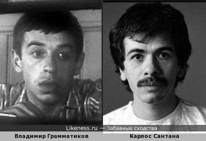 Владимир Грамматиков и Карлос Сантана