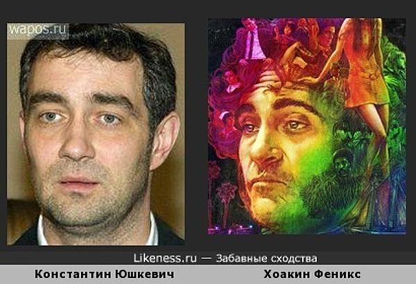 Константин Юшкевич - Хоакин Феникс