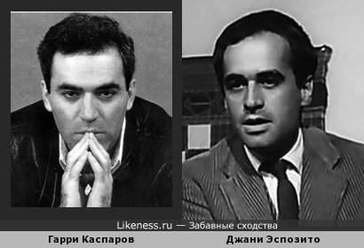 В рано ушедшем Джани Эспозито мне показался Гарри Каспаров