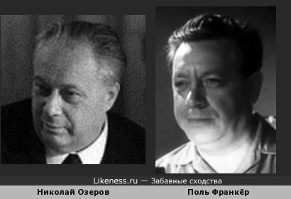 Николай Озеров похож на француза