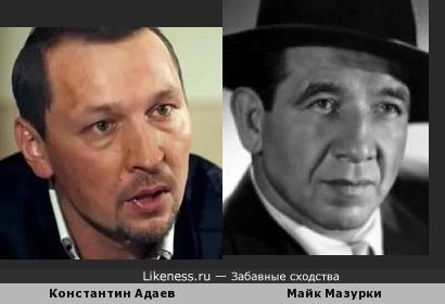 Константин Адаев и Майк Мазурки как сын и отец)