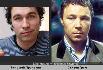 Стивен Грэм и Пронькин