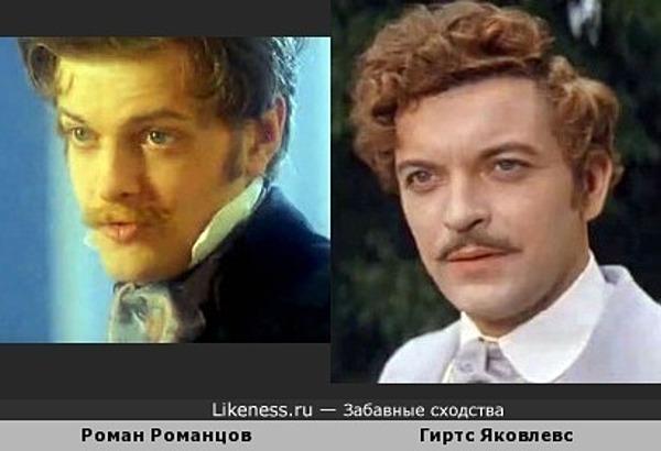Роман Романцов / Гирт Яковлев