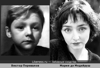 Маленький Витя Перевалов и Мария де Медейруш