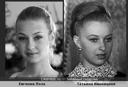 ...вдруг Евгения Лоза напомнила мне Татьяну Иваницкую