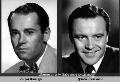 Они были похожи в зрелом возрасте: Генри Фонда и Джек Леммон
