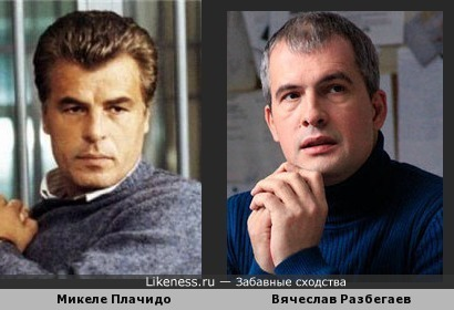 Микеле Плачидо / Вячеслав Разбегаев