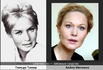 Сквозь образ Тильды Тамар проступила Алёна Ивченко