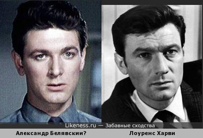 Александр Белявский / Лоуренс Харви