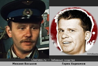 Михаил Васьков в приключениях Чонкина напомнил Харламова