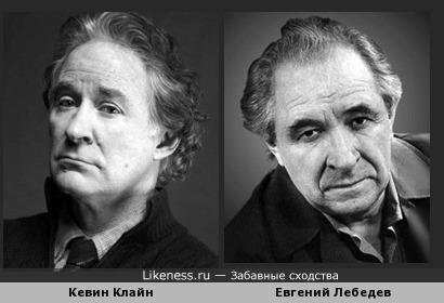 Кевин Клайн / Евгений Лебедев