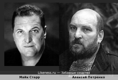 Майк Старр постоянно напоминает мне Алексея Петренко