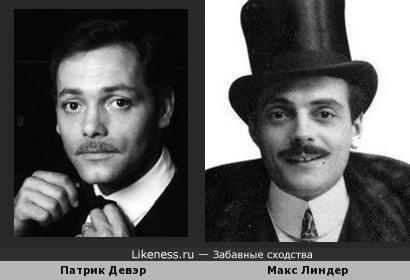 Два самоубийцы: Патрик Девэр и Макс Линдер