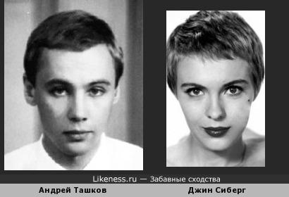 Юный Андрей Ташков выглядел как брат Джин Сиберг