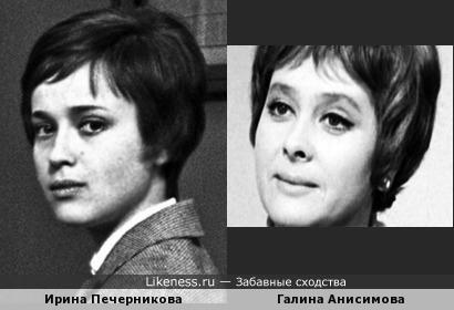 Галина Анисимова и Ирина Печерникова некогда были похожи