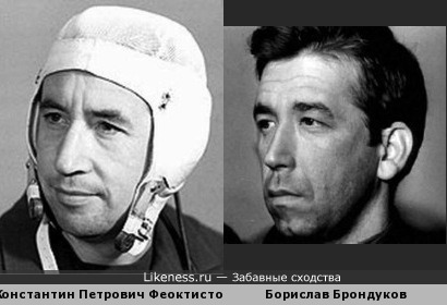 Первый в СССР гражданский и беспартийный космонавт Константин Феоктистов и Борислав Брондуков (в конкурс)