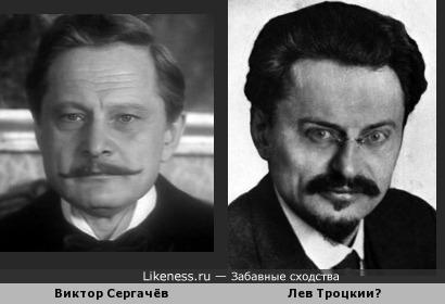 Виктор Сергачёв и Лейба Троцкий