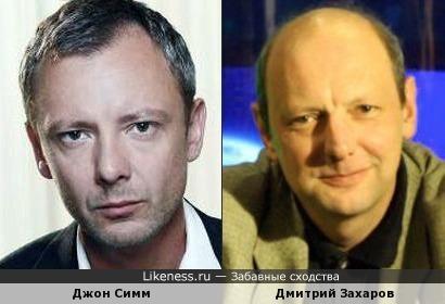 "Джон Симм напомнил Дмитрия Захарова (""Взгляд"")"