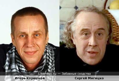 Игорь Коршунов и Сергей Мигицко