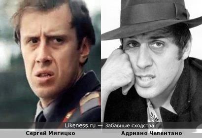 Сергей Мигицко и Адриано Челентано
