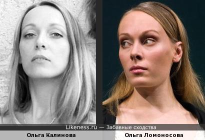 Тёзки: Калинова (новое лицо) и Ломоносова. Похожи, как две капли воды